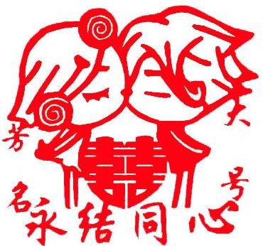 网络结喜缘.七绝(疏勒河的红柳原创) - 疏勒河的红柳 - 疏勒河的红柳