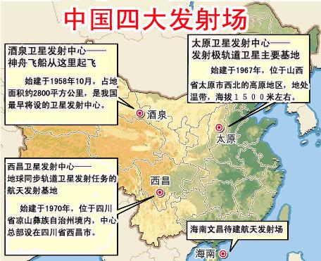 中国si大航天发射场站掠影 - 101syx257医院战友 - 101-257战友