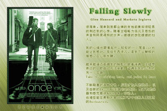 【异域经典】Falling Slowly -浪漫而温馨的饭后甜点 - 西门冷月 -                  .