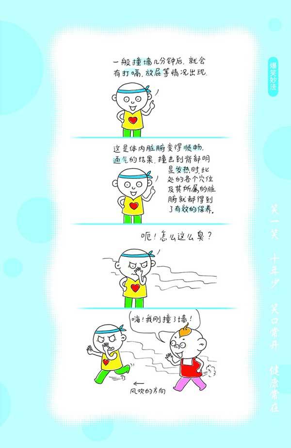 漫画健康养生手册(2) - 依恋 - 健康乐园