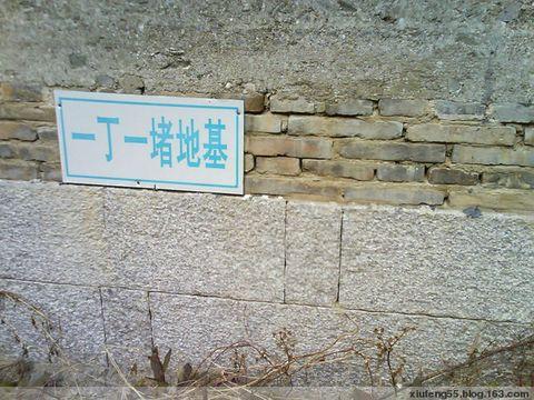 三坊七巷修复工程土、石部的样板房 - 囊邮斋主人 - 囊邮斋的博客