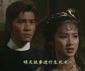 永不凋零的形象:经典电视剧武侠情侣 - yuruan - 黎黎影视明星博客
