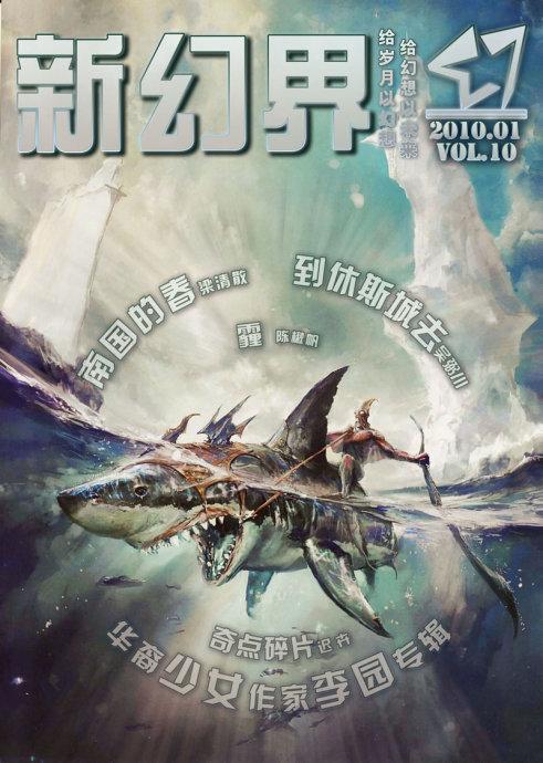 《新幻界》2010年第1期封面及预告 - 新幻界 - 《新幻界》——最靠谱的幻想文学电子杂志