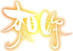 2009年4月30日 - 天马行空 - 天马行空的博客