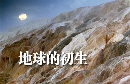 地球的初生(2006年12月号 国家地理专稿) - 华夏地理 - 华夏地理的博客