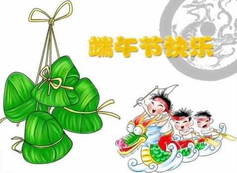 七绝· 端午节之二(原创5) - 黄山松 - 黄山松的博客——