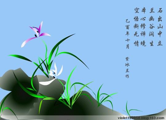 空谷幽兰(古风) - 紫冰兰 - 莲心苑.紫冰兰