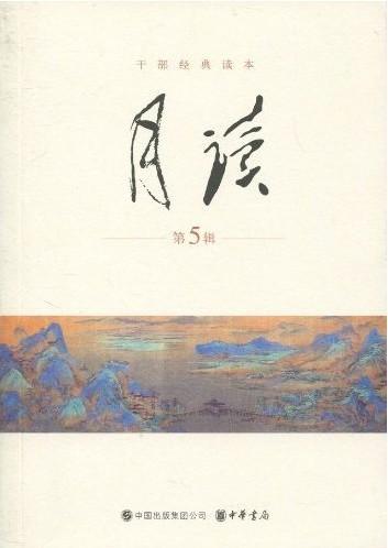 【2010翻书日志】:《月读》 - 绿茶 - 绿茶:茶余饭后