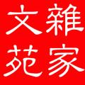 [原创] 今朝又重阳(外一首) - 陈迅工 - 杂家文苑