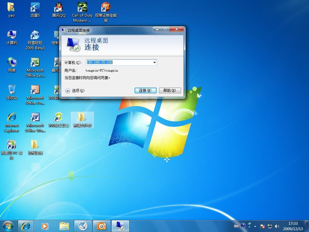 WIN7远程桌面连接方法