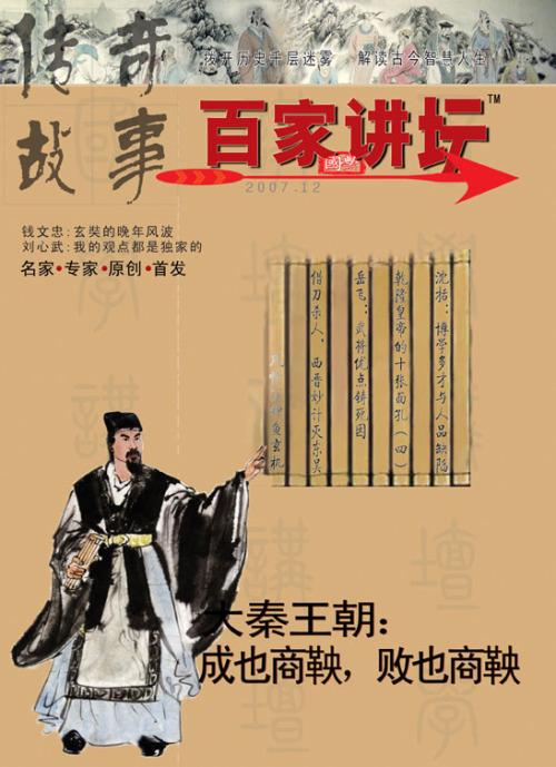 {传奇故事2007全集}.