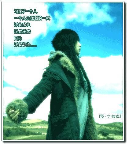 我是个喜欢仰望天空的孩子 -如此 这般 继续 仰望天空 寂寞在唱歌的日
