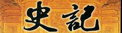 《史记.李将军列传》 - wenfengfigo - 闻风三胆