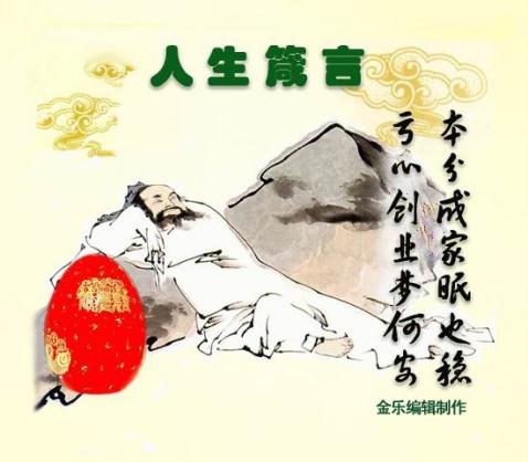 人生箴言图(21幅) - 苦乐年华 - 苦乐年华的博客