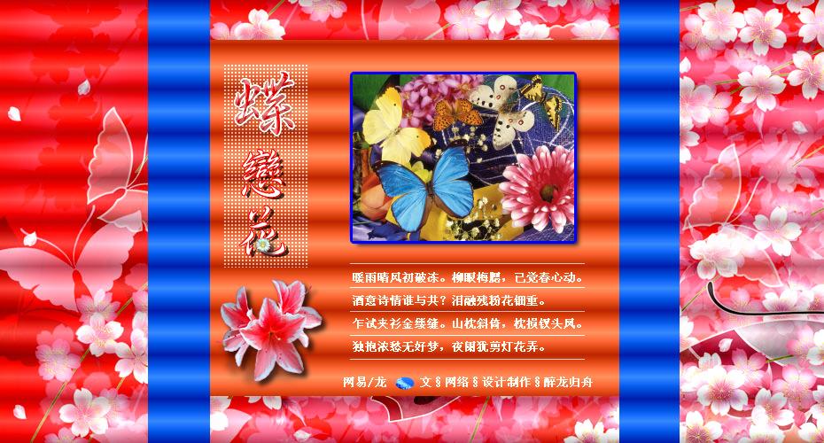 【归舟音画】蝶恋花 - 醉龙归舟 -