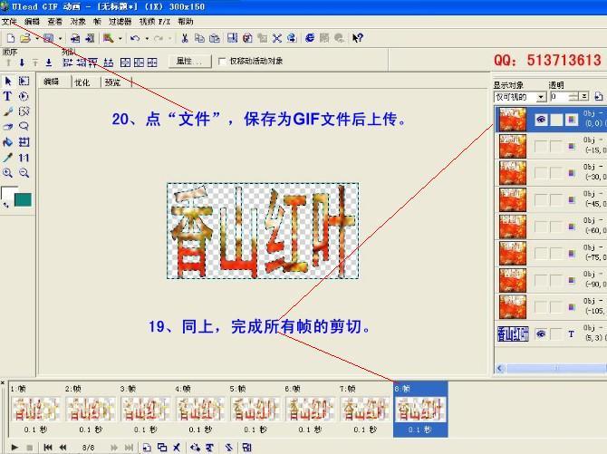 用U5做背景移动字1例 - - -