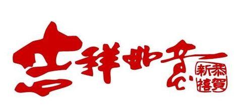 【原创】祝福大家新年好 - 苏老汉 - 留给0102的话