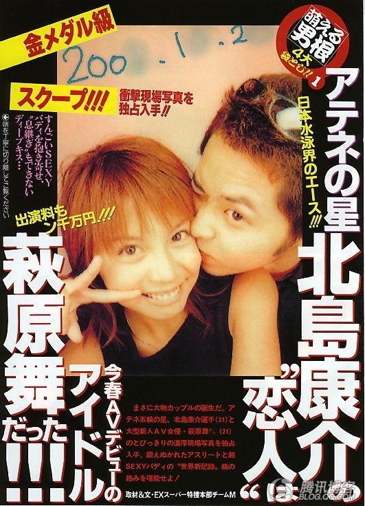 日本蛙王北岛康介的女友是AV女优? - lx3com - lx3com太上老君的博客