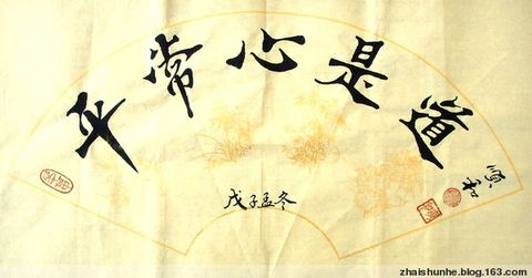 原创  翟顺和的字平常心是道 - 翟顺和 - 悠然见南山