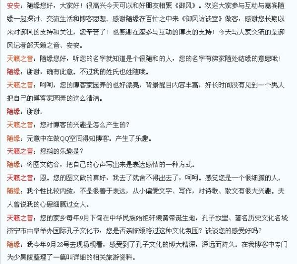 【龍】(访谈录)龙之家园—我的家 - 随缘 - .