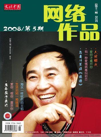 [收录]宏灯诗作收入《网络作品》2008年第五期 - 尹宏灯 - 尹宏灯的诗生活
