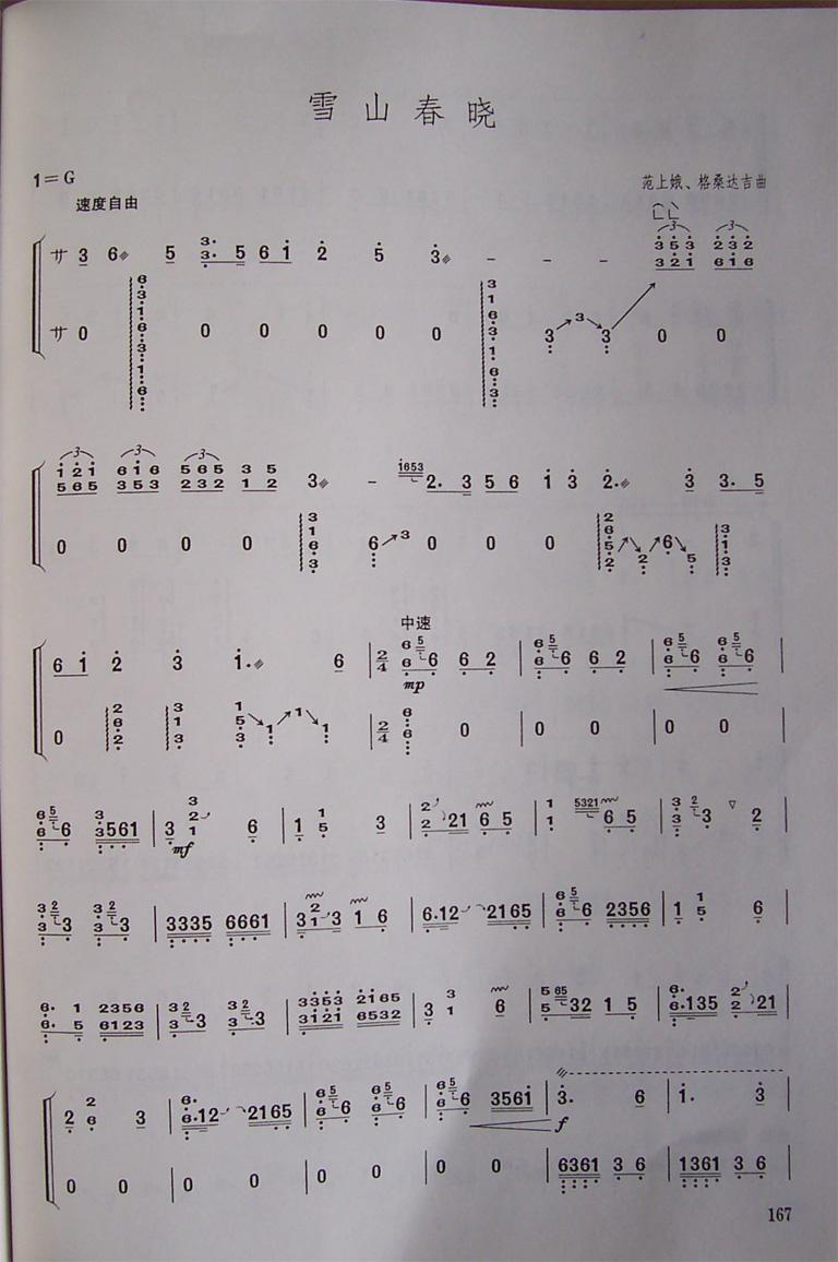 美丽西藏歌谱