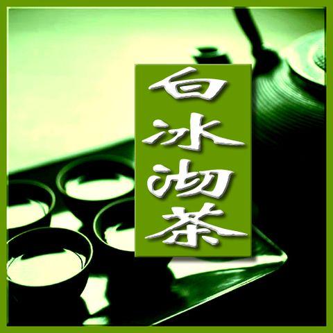 【易博代码】中国十大古典名曲·上 - 梦溪诗郎 - 浩瀚天地   泱泱中华