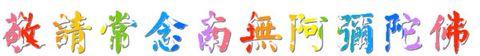 引用 音乐合辑-大悲咒(原版)  - 19640219aiqin -  佛光普照   花好月圆