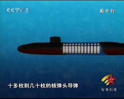 官方明确证实的中国新型核潜! - 亮★艦! - 劈波斩浪!