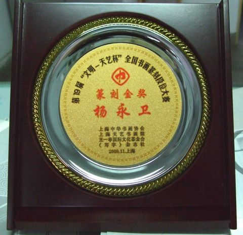 奖牌与证书 - sdfcyyw - 乐之堂主舞刀弄墨