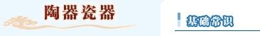 【引用】陶器瓷器之基础常识与真伪鉴定(链接) - jun - JUN 的天空