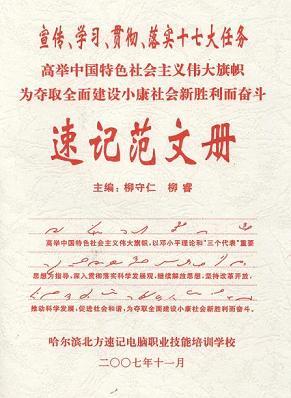 """《北方速记》新教材(第四版)和《速记范文册》正式出版发行 - 速记天地 - 速记天地是 宣传""""手写速记"""" 的阵地"""