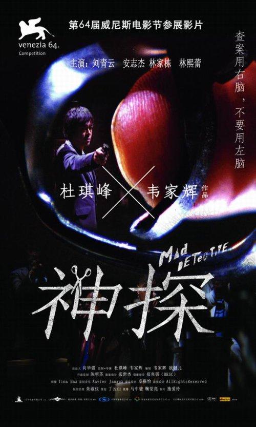 《神探》:心魔有多大银河告诉你 - 刘放 - 刘放的惊鸿一瞥