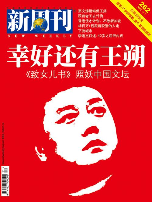 2007年11月1日出版262期《幸好还有王朔:〈致女儿书〉照妖中国文坛 - 新周刊 - 新周刊