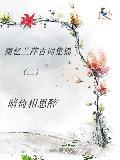 [博客杂志]雨忆兰萍古词集锦(二) - 雨忆兰萍 - 网易雨忆兰萍的博客