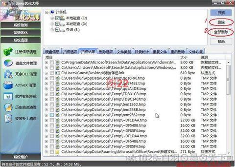 冬季巨献 Windows优化大师使用攻略[原创]【下】 - wk1029 - 白羽⊙墨⊙天下ψ