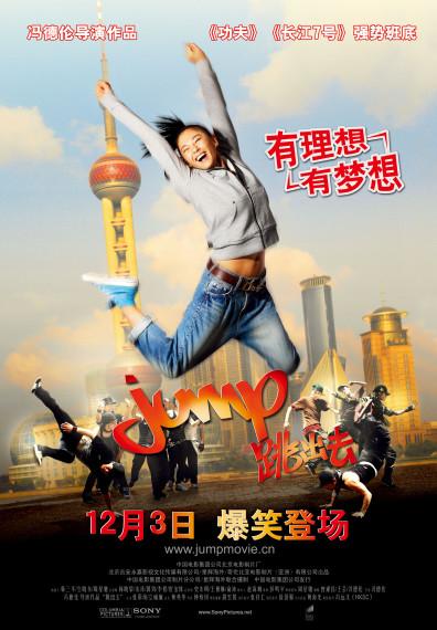 《跳出去》励志好笑  换掉陈冠希只因害怕对… - 魏君子 - 江湖外史之港片残卷