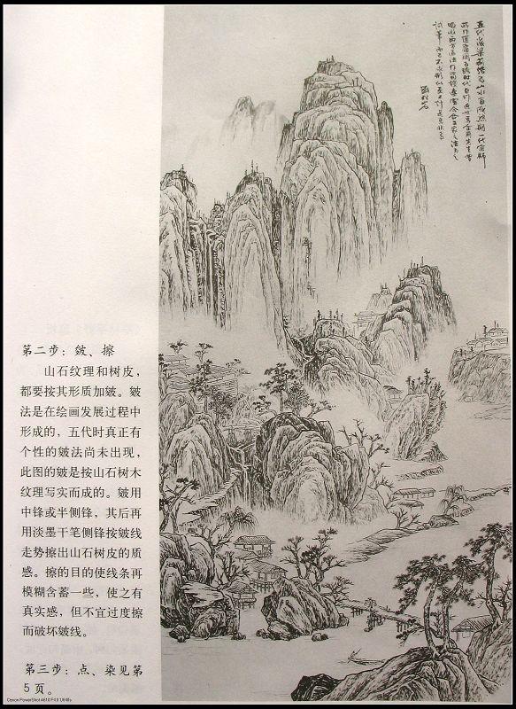 刘松岩解析山水画技法(1) - xuan.cai2007 - 旋彩美术工作室