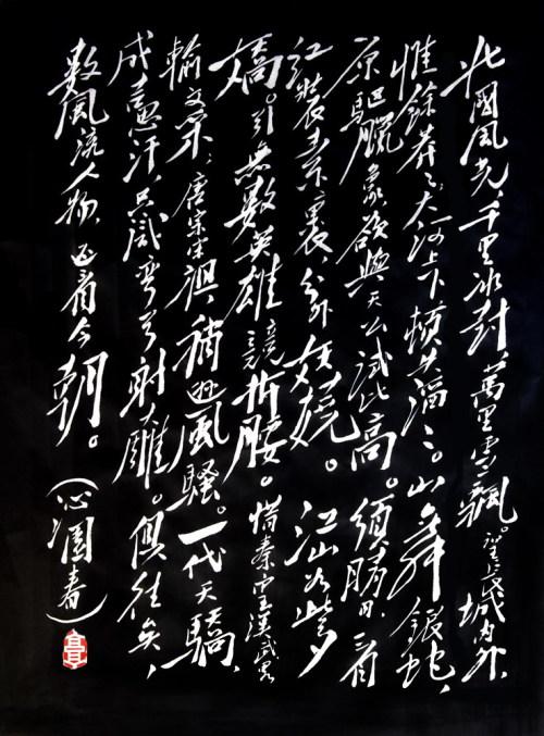 郭文章毛体书法展览馆落户大雅艺术网 - guowz2008 - 郭文章毛体书法
