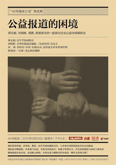 公益报道的困境与展望 - 《锦绣》杂志  - 《锦绣》杂志