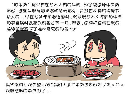 相机下的日本(二) - 小步 - 小步漫画日记