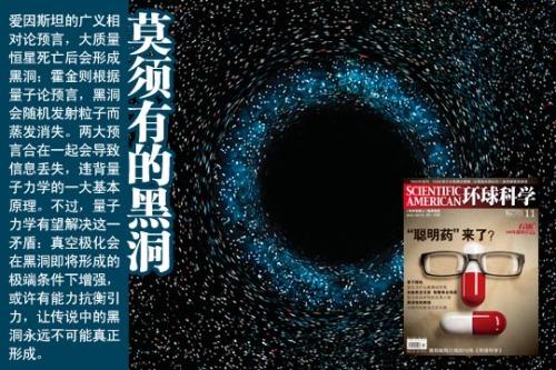 2009年第11期《环球科学》精彩文章 - 科学美国人 - 环球科学