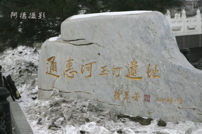 银装素裹扮玉河 - 阿德 - 图说北京(阿德摄影)BLOG