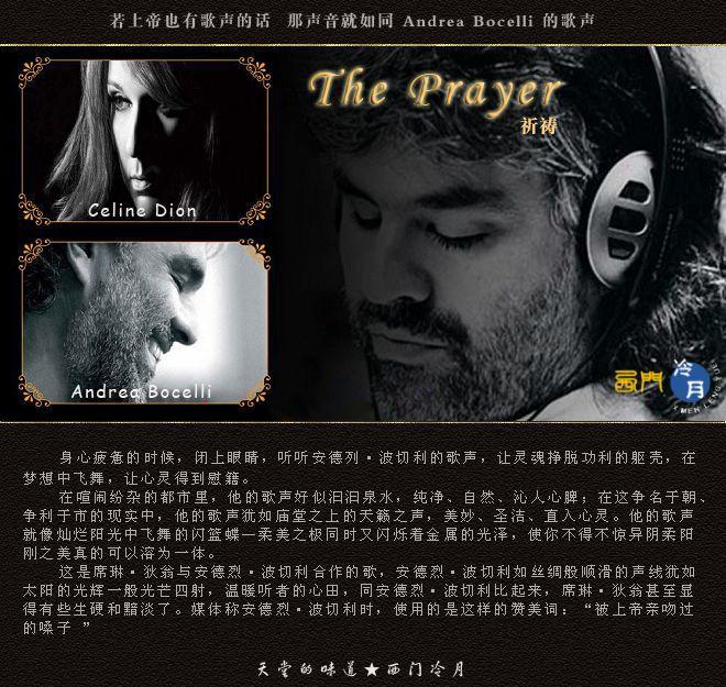 【异域经典】被上帝亲吻过的嗓子Andrea Bocelli_The Prayer祈祷 - 西门冷月 -                  .
