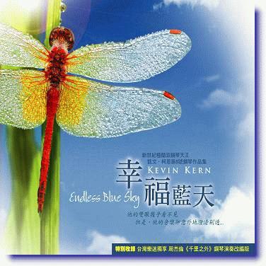 【专辑】新世纪钢琴大师Kevin Kern凯文·科恩2009年新作《Endless Blue Sky 幸福蓝天》 320K/MP3 - 淡泊 - 淡泊