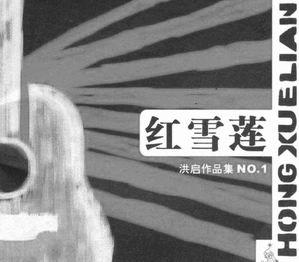 胡德夫与洪启:这一季民谣回归 - hongqi.163blog - 另一个空间