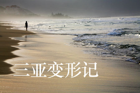 三亚的三级跳-三亚变形记 - 华夏地理 - 华夏地理的博客