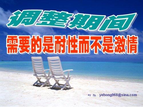 调整期间——需要的是耐性而不是激情 - 叶弘 - 叶弘 谈股市股民股票