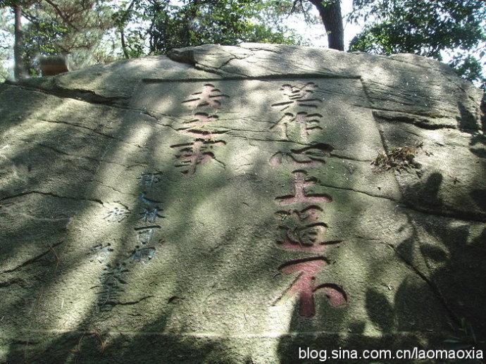 鼓山摩崖石刻(原创图片欣赏)(一) - 老猫侠 - 老猫侠的博客