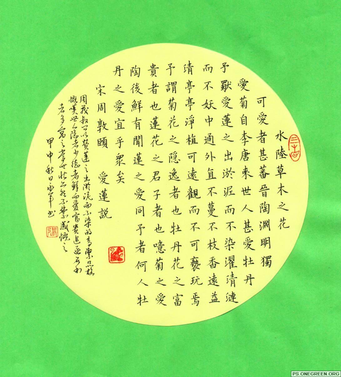 硬笔书法作品欣赏(二)-林邑良民的日志-网易